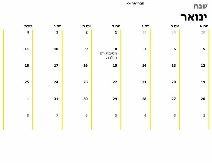 לוח שנה של 12 חודשים