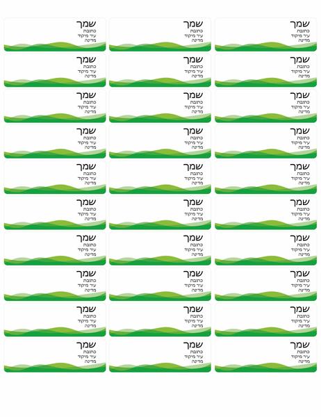 תוויות מען (עיצוב גל ירוק, 30 בכל עמוד)