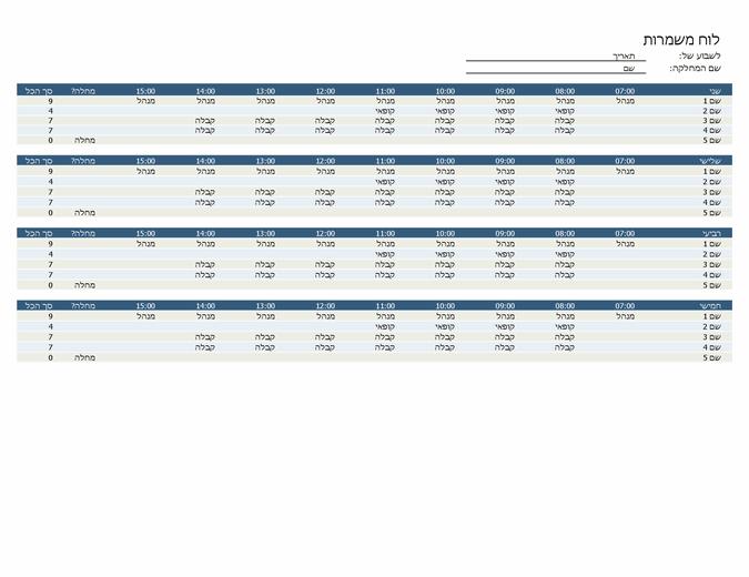 לוח משמרות של עובדים