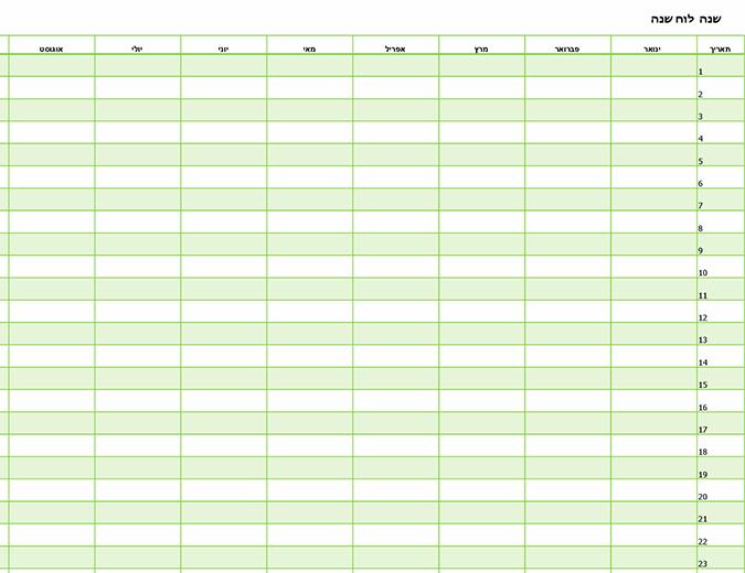 לוח שנה לכל שנה (אנכי)
