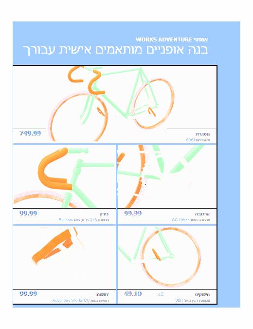 קטלוג מוצרים תלת-ממדי ב- Excel (דגם של אופניים)