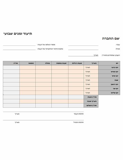 גליון זמנים שבועי (21.59 x 27.94, לאורך)