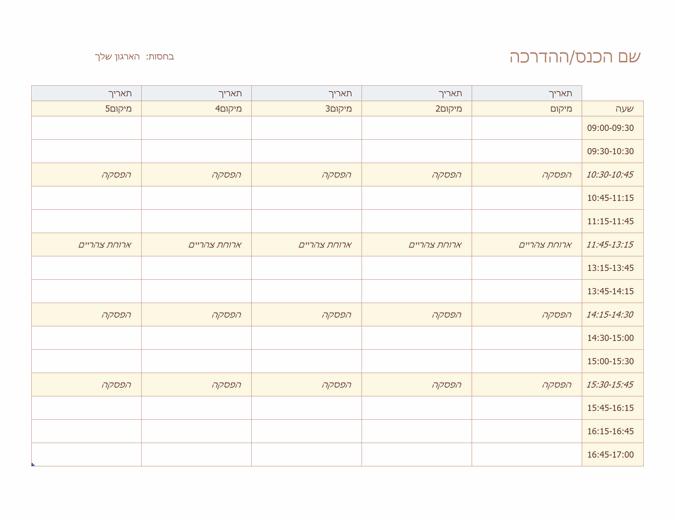 לוח זמנים עבור אירוע של חמישה ימים