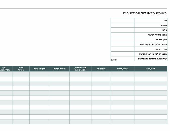 רשימת מלאי של תכולת בית