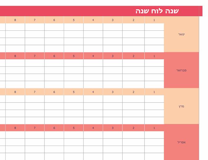 לוח שנה (כל שנה, אופקי)