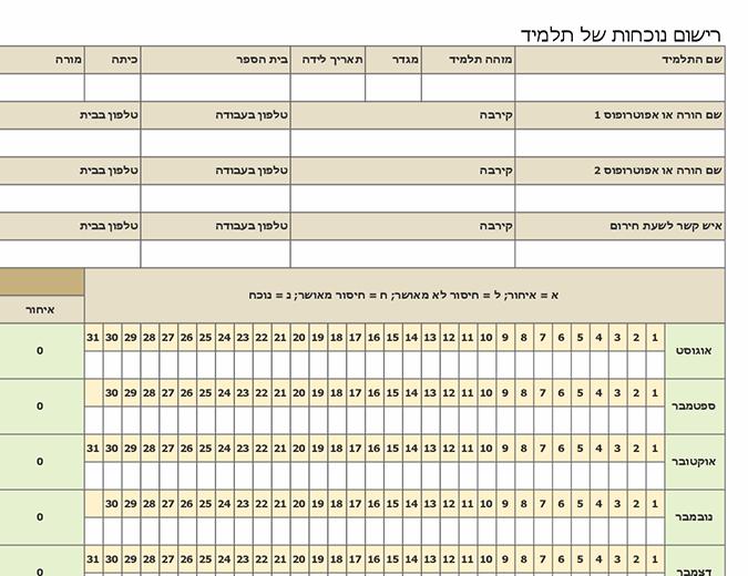 רישום נוכחות של תלמיד (פשוט)