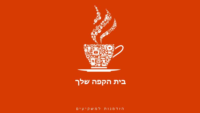 מצגת שיפור מכירות לבית קפה