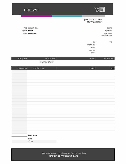 חשבונית שירות (עיצוב כחול הדרגתי)