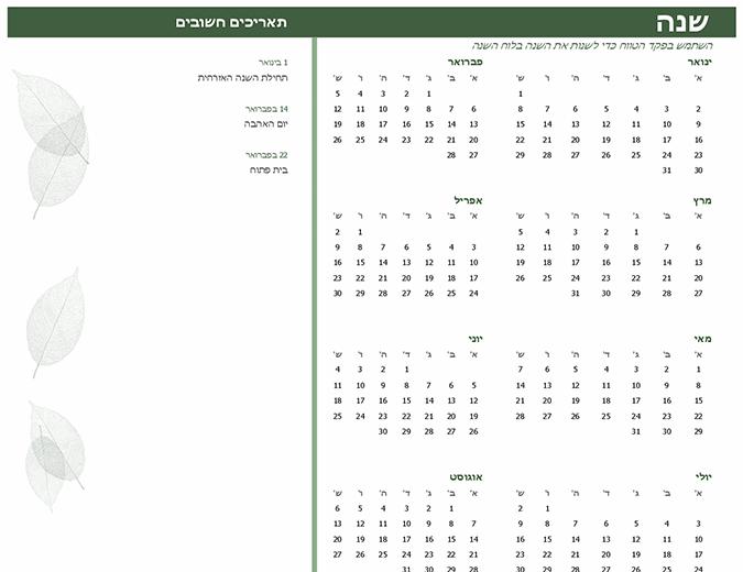 לוח שנה עסקי (כל שנה, ראשון-שבת)
