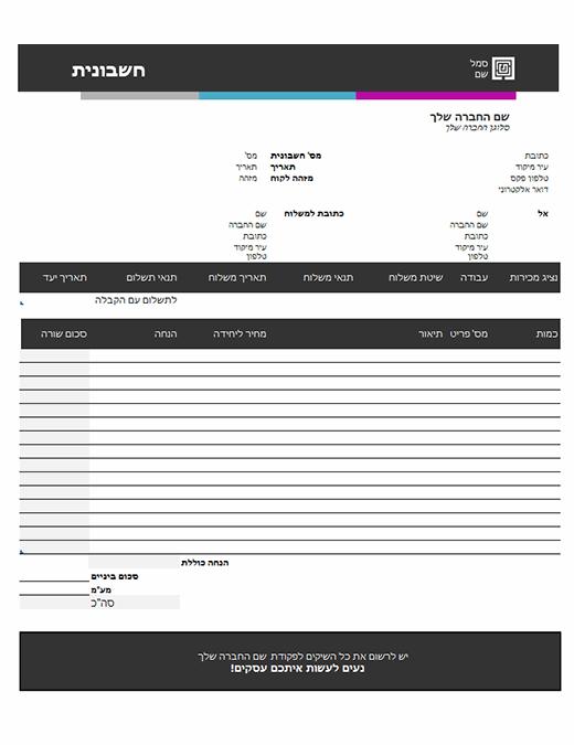 חשבונית מכירות (עיצוב כחול הדרגתי)