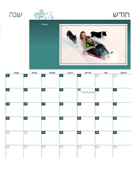 לוח שנה משפחתי עונתי (כל שנה, שני-ראשון)