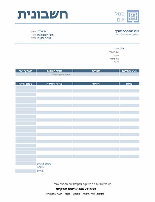 חשבונית שירות (עיצוב כחול פשוט)