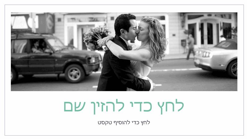 אלבום תמונות פשוט לחתונה