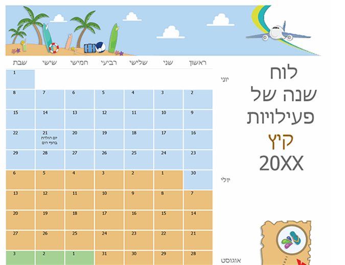 לוח שנה של פעילויות קיץ
