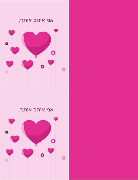 כרטיס של בלונים בצורת לב ליום האהבה