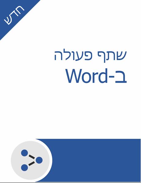 שתף פעולה בערכת לימוד של Word