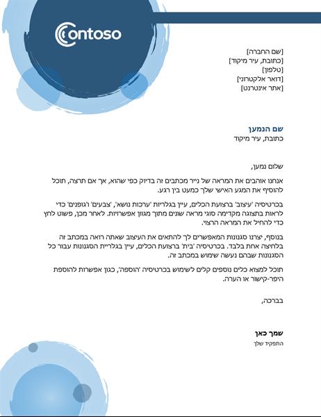 נייר מכתבים בעיצוב כדורים כחולים