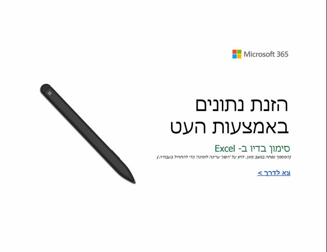 ברוך הבא ל- Excel