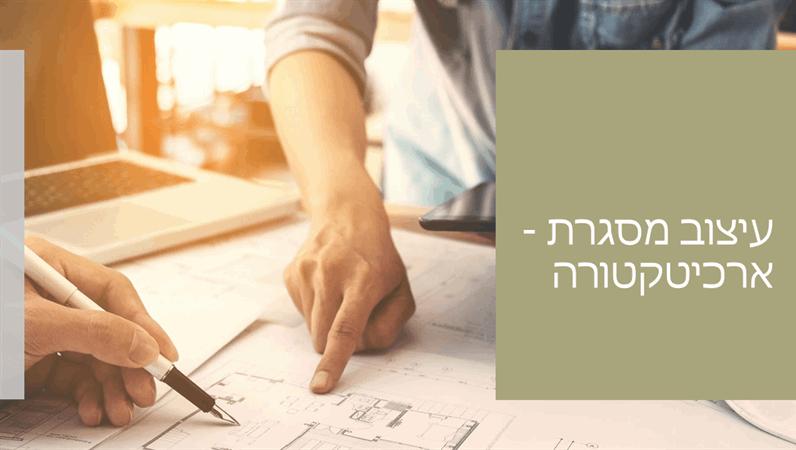 עיצוב לפרויקטים אדריכליים