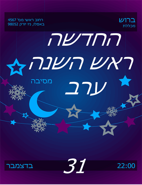הזמנה לחגיגת ערב השנה האזרחית החדשה