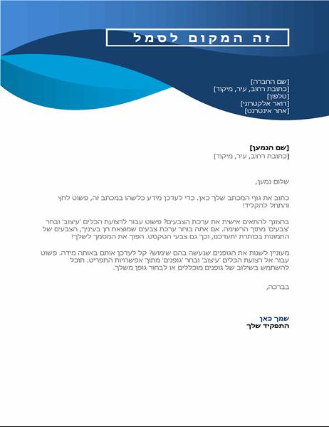נייר מכתבים - עיקול כחול