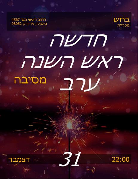 הזמנה נוצצת לחגיגת ערב השנה האזרחית החדשה
