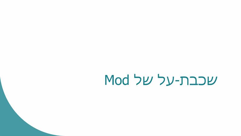 שכבת-על של Mod