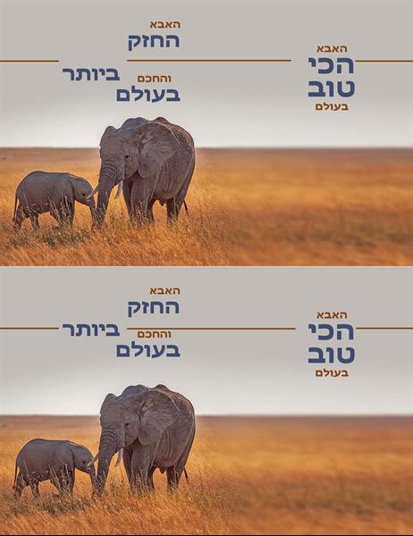 כרטיס ליום האב עם איור של פיל חכם