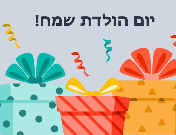 כרטיס ברכה ליום הולדת עם מתנות שמחות