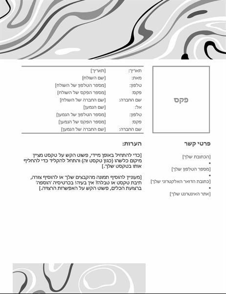 עמוד שער של פקס עם מערבולת בשחור-לבן