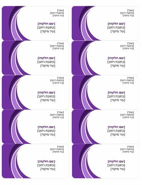 תוויות משלוח סגולות (10 בכל עמוד)