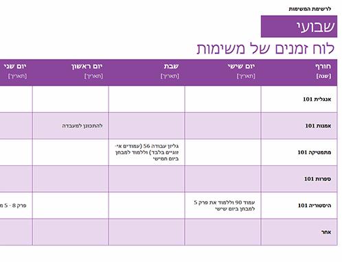 לוח זמנים שבועי של משימות