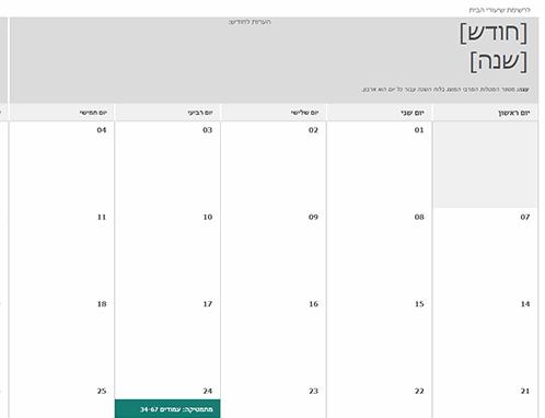 לוח שנה של שיעורי בית