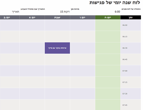 לוח שנה יומי של פגישות
