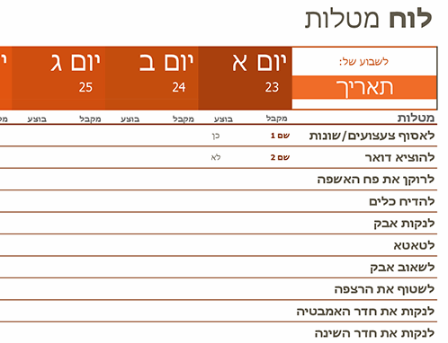 לוח מטלות
