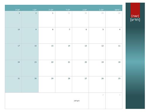לוח שנה לכל שנה
