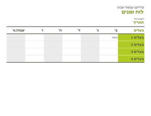 לוח זמנים קבוצתי