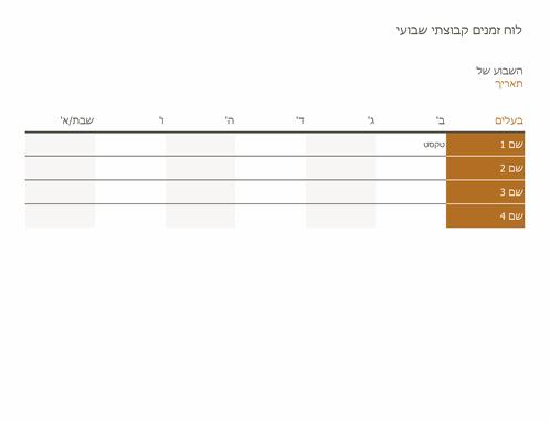 לוח זמנים קבוצתי שבועי