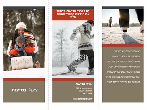 חוברת נסיעות עם קיפול לשלושה (עיצוב באדום ואפור)