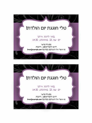 הזמנה למסיבה (עיצוב סרט סגול)