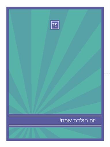 כרטיס יום הולדת משמעותי (קרניים כחולות)