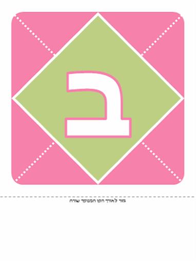 כרזה להולדת בת (ורוד, סגול, ירוק)