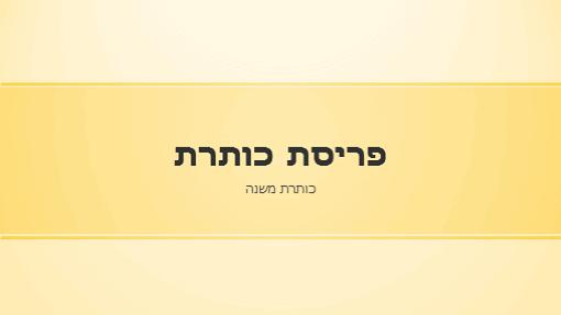 מצגת בעיצוב הכולל רצועות צהובות (מסך רחב)