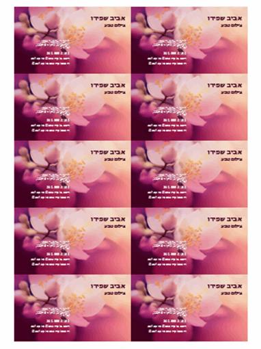 כרטיסי ביקור (תמונה פרחונית)