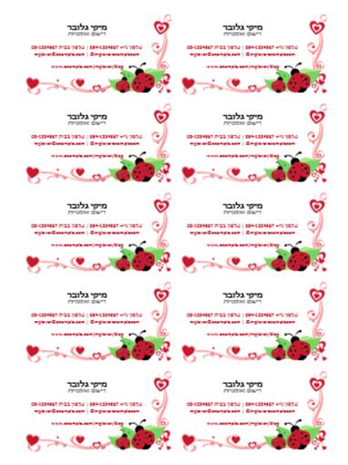 כרטיסי ביקור (חיפושיות ולבבות, ממורכז, 10 בעמוד)