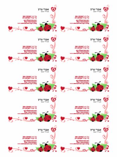 כרטיסי ביקור (חיפושיות ולבבות, יישור לשמאל, 10 בעמוד)