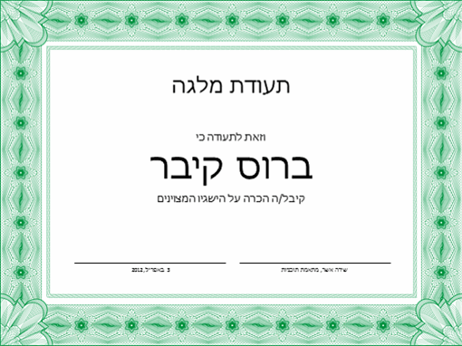 תעודת הצטיינות (גבול ירוק רשמי)