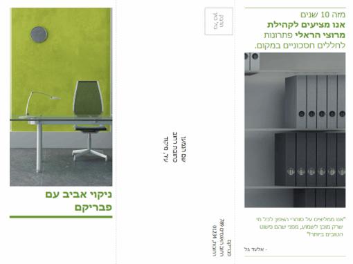 חוברת עסקית בקיפול לשלוש (עיצוב בירוק ושחור)