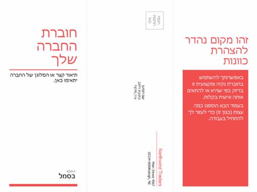 חוברת רפואית עסקית מקופלת לשלוש (עיצוב אדום ולבן)