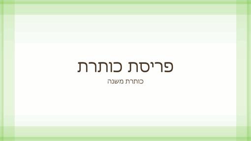 מצגת בעיצוב של גבול ירוק עדין (מסך רחב)